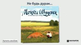 Монгол Шуудан - Не будь дурак... (Аудио)