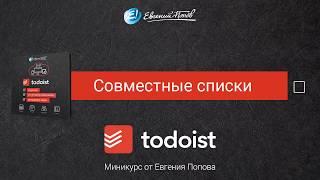 Todoist. Урок №5. Совместные списки. (Евгения Попова)