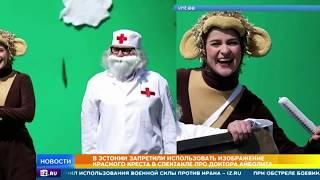В Эстонии доктору Айболиту запретили носить красный крест