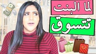 لما البنت تتسوق | When Girls Go Shopping
