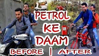 Petrol Ke Daam | Before &  After | Sahil Shaikh |