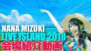 前回の動画「NANA MIZUKI LIVE ZIPANGU会場紹介動画」から 一年半・・・...