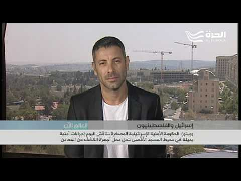 اسرائيل قد تزيل البوابات الامنية من مداخل المسجد الاقصى