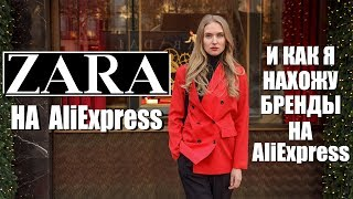 ZARA на ALIEXPRESS 3 | КАК НАЙТИ БРЕНДЫ НА АЛИЭКСПРЕСС? БРЕНДОВАЯ ОДЕЖДА | СУПЕР ПОКУПКИ #SACVOYAGE