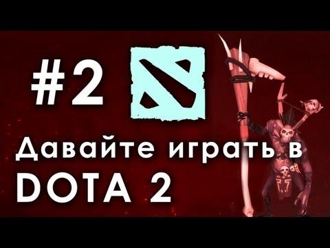 видео: [№2] Давайте играть в dota 2 - witch doctor