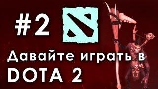 [№2] Давайте играть в Dota 2 - Witch Doctor