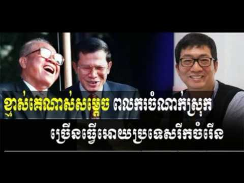 Cambodia News Today: RFI Radio France International Khmer Night Saturday 04/29/2017