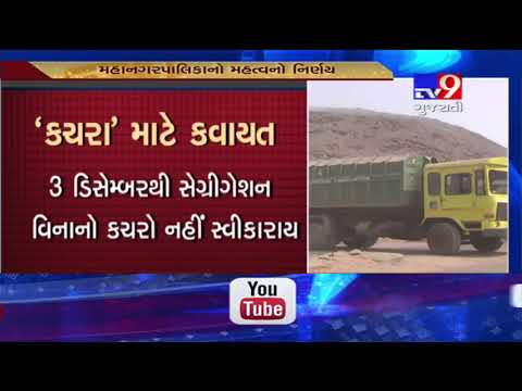 Ahmedabad: Wet and dry waste to be collected separately from your doorstep- Tv9