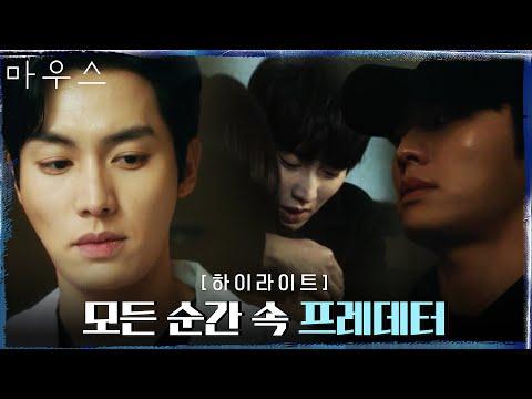 6화#하이라이트# 점점 더 대담해지는 포식자 프레데터 모음ZIP#마우스 | mouse EP.6 | tvN 210318 방송