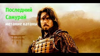 Последний самурай The Last Samurai, 2003  метание ножа в фильмах Дневники Метателя