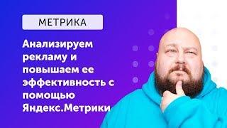 eLama: Как анализировать рекламу и повышать эффективность с помощью Яндекс.Метрики 19.09.18