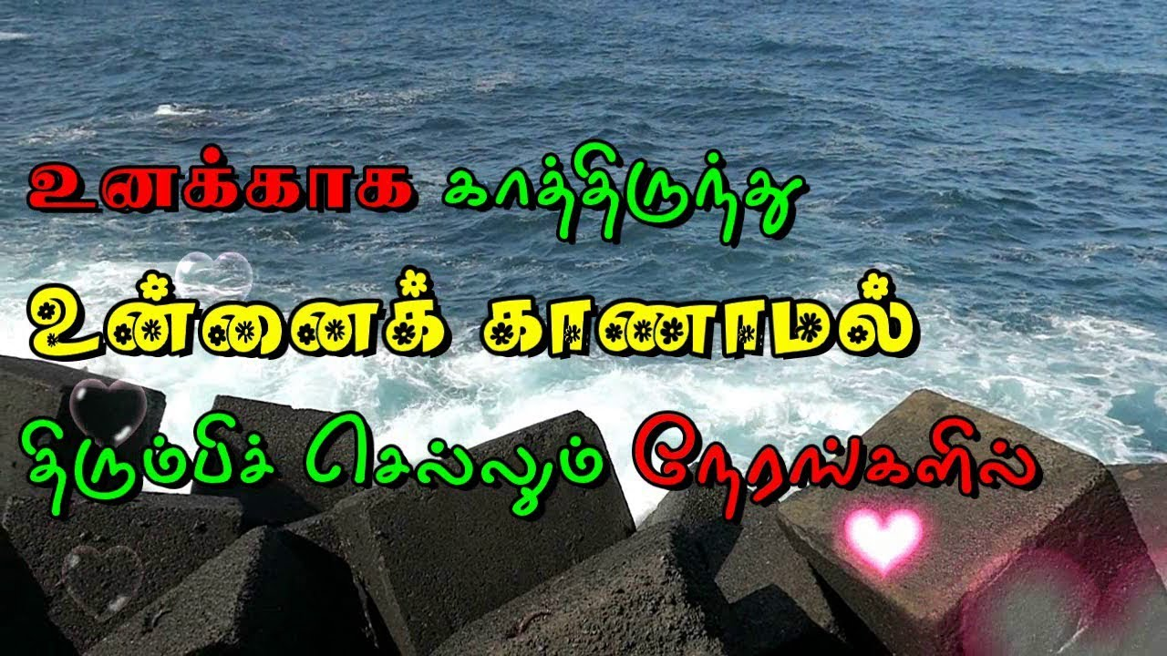Tamil Love Whatsapp Status Video Love Feeling Sad Quotes Youtube