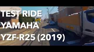 #94【TEST RIDE YAMAHA YZF-R25 2019】新型YZF-R25試乗!コンパクトながらもキビキビと走る街乗りOKな懐深いスポーツモデル!