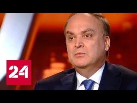 Путин назначил Анатолия Антонова послом в США