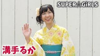 『SUPER☆GiRLS』メンバー12人がマガポケのと連動企画! 今週は溝手るか...
