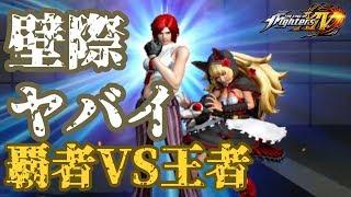【KOF14】王者VS覇者!ヴァネッサの壁際がメチャクチャ強すぎる件…! ヴァネッサカービー 検索動画 13