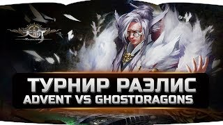 Турнир Раэлис. Advent vs GhostDragons. Жнец. Revelation Online.