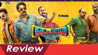 Kohinoor Malayalam Full Movie - Review | Asif Ali, Indrajith, Aju Varghese