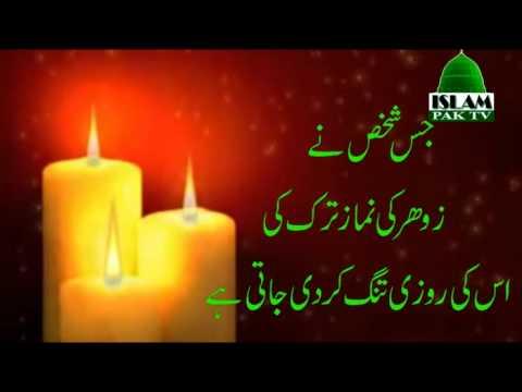 Hadis Nabi {S.A.W.W} 5 Prayers