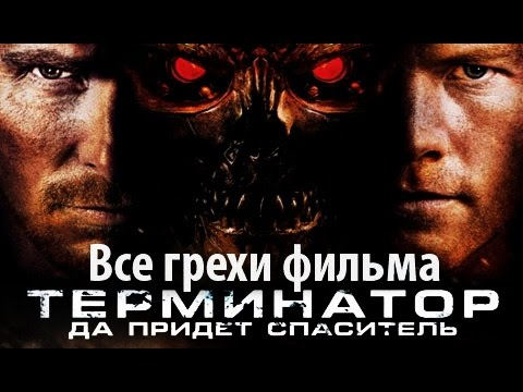 Все грехи фильма 'Терминатор: Да придет cпаситель'