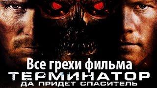 """Все грехи фильма """"Терминатор: Да придет cпаситель"""""""