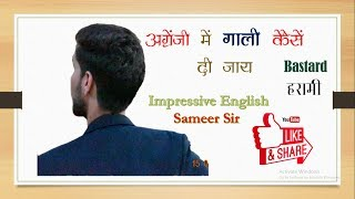 How to abuse In English में गाली केसे दे  || Impressive English by Sameer Sir