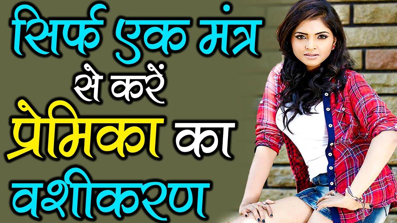 Kamakhya Vashikaran || Get love back खोया प्यार पाए मात्र 5 मिनट में - Vashikaran Specialist