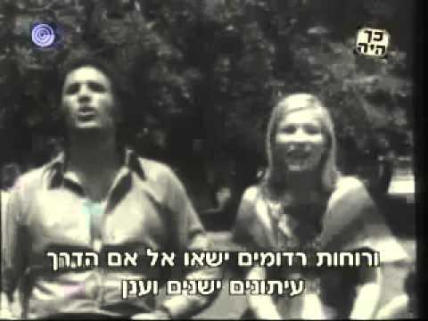 בשנה הבאה  אילן ואילנית  :  BaShanah HaBaah  Ilan e Ilanit