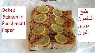 Baked Salmon in  Parchment Pocket / طبخ السلمون بورق الفرن/ #Recipe285CFF / #cffrecipes