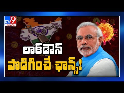 Many state governments request lockdown extension; what central govt thinking..? - TV9