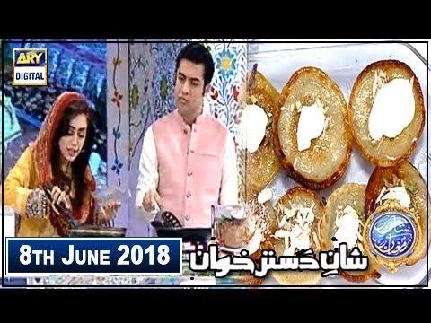 Shan E Iftar – Segment – Shan E Dastarkhawan – (Malpua Recipe) - 8th June 2018