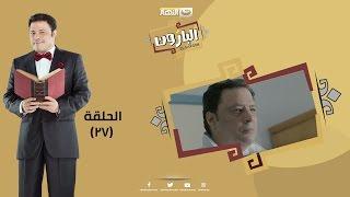 Episode 27 - Al Baroun Series | الحلقة السابعة  و العشرون  - مسلسل البارون