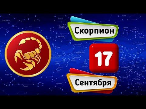 Гороскоп на завтра /сегодня 17 Сентября /СКОРПИОН /Знаки зодиака /Ежедневный гороскоп на каждый день