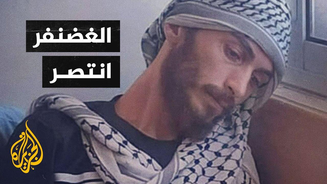 بعد 65 يوما من الإضراب..الغضنفر يهزم الاحتلال الإسرائيلي  - 03:54-2021 / 7 / 10