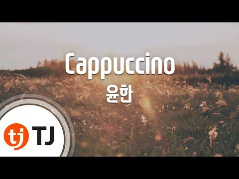 [TJ노래방] Cappuccino - 윤한 / TJ Karaoke