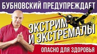 Экстрим и здоровье. Факты и домыслы. Х фест Севастополь 2019.  Доктор Бубновский рекомендует 18+