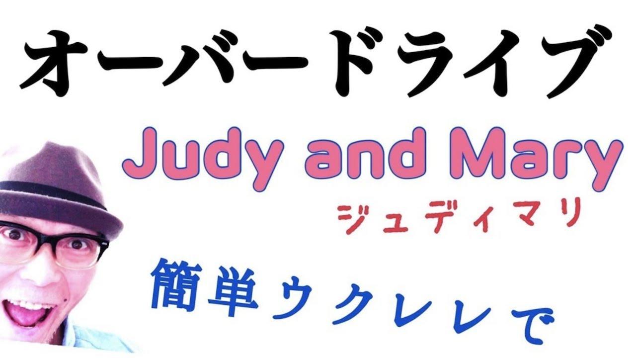 JUDY AND MARY・オーバードライブ【ウクレレ 超かんたん版 コード&レッスン付】GAZZLELE