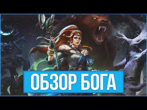 видео: Артио - Обзор Способностей