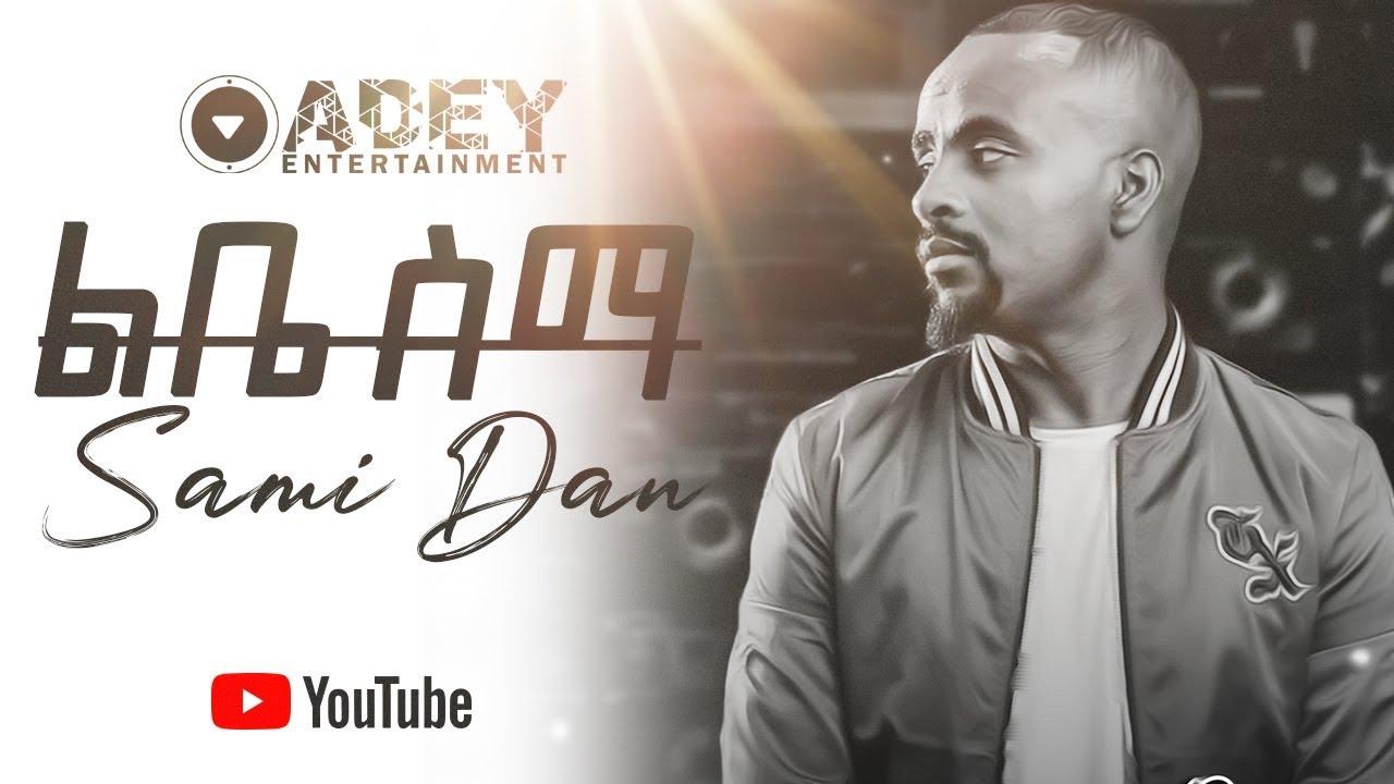 Sami Dan - Lebe Sema | ልቤ ስማ - New Ethiopian Music 2019 (Official Video)