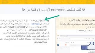الحصول على ايميل مايكروسوفت اوفيس  360 للمدرسين - صحيفة الأحوال للمعلم - منصة edmodo ادمودو