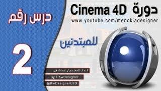 دورة السينما 4 للمبتدئين - الدرس ( 2 )