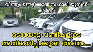 USED TOYOTA CARS IN KERALA | ഇന്നോവയുടെ ചാകര | TEAM TECH | EPISODE 158