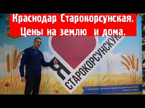 Переезд в Краснодар|| Старокорсунская станица ОБЗОР.