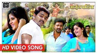 Hamke Maaf Kar Do | Pawan Singh, Honey Bee | Yodha Arjun Pandit Bhojpuri Video Songs 2017
