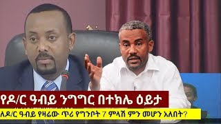 Teklemichael Abebe on Dr Abiy Ahmed's Speech