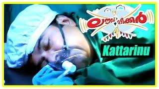 Loud Speaker Malayalam Movie | Kattarinu Thorathoru Song | Malayalam Movie Song |