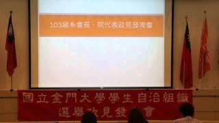 國立金門大學103級系學會學生自治政見發表會 運休系