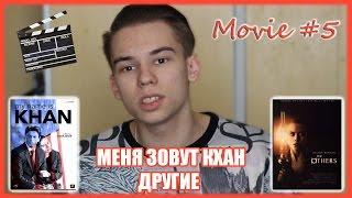 МЕНЯ ЗОВУТ КХАН и ДРУГИЕ // MOVIE