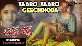 Yaaro Yaaro Geechi Hoda