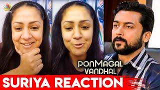 Films எல்லாம் Ott-ல தான் வரும்: Jyotika Live | Suriya, Soorarai Pottru, Ponmagal Vanthal, Amazon